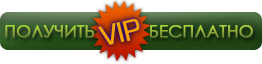 Получить VIP статус бесплатно